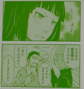 pa-tsunopa_5_04