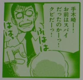pa-tsunopa_5_06