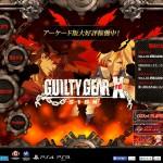 超楽しみな「GUILTY GEAR Xrd -SIGN-」PS4版の1080pはどんなのだろう?