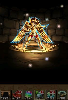 黄金聖闘士・星矢でした。