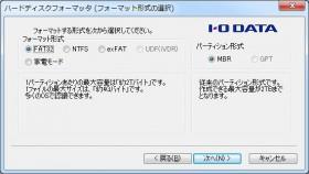 I-O DATA ハードディスクフォーマッタ1