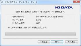 I-O DATA ハードディスクフォーマッタ2