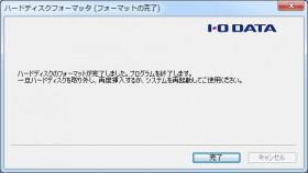 I-O DATA ハードディスクフォーマッタ3
