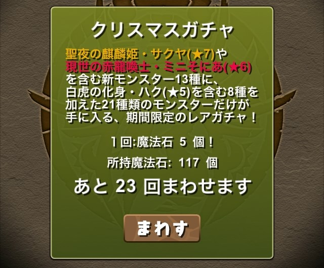 pazudora_play22_01