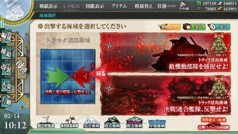 kancolle_play01_08